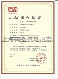 Q25D-20-B,Q25D2-20-B,防爆电磁阀 021-63060127