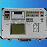 开关测试仪 GKC-F型