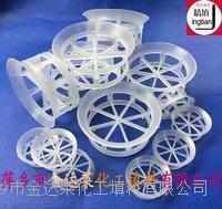 塑料阶梯环填料  聚丙烯阶梯环 PVDF阶梯环 增强聚丙烯阶梯环 PVC阶梯环 CPVC阶梯环