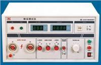 DY耐电压测试仪