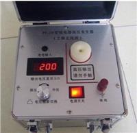 PF-10验电器高压发生器
