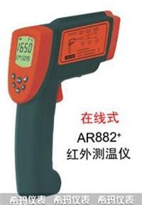 在线式红外线测温仪-18℃~1650℃ AR882+