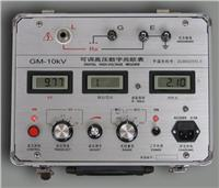 GM系列可调高压兆欧表