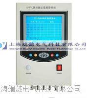 ZNP8500 SF6泄漏监控报警系统