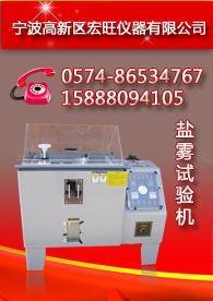 可程式盐雾试验机 HW-60/HW-90/HW-120