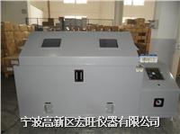 型非标盐雾试验箱