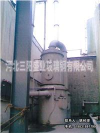 BFN系列玻璃钢高浓度酸雾净化塔 BFN