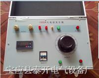 1000A大电流发生器 TKDF