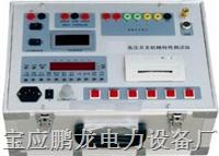 开关用断路器机械特性测试仪、开关动特性测试仪 PL-CQ03