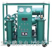 供应高效真空双级滤油机,真空滤油机 PL-WES