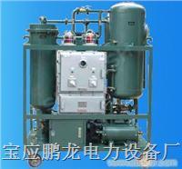 供应滤油机,厂家直销,质保三年,滤油机 PL-WES
