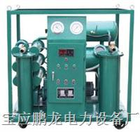 供应双级真空滤油机(厂家直销.三年质保) PL-WES