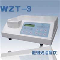 浊度计 WZT-3