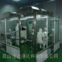 重庆LED液晶线路板净化工程无尘车间洁净室净化工程安装
