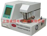 油闪点检定仪 LYBS-5