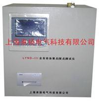 油凝点、倾点分析仪 LYND-III