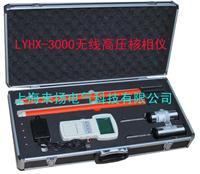 高压无线核相仪 HBR-800