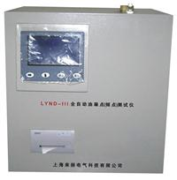 自动凝点倾点测定仪 LYND-III