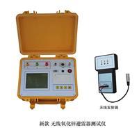 无线氧化锌避雷器带电测试仪 LYYHX6000
