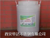西安不锈钢酸洗钝化膏