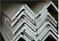 西安201不锈钢角钢现货供应