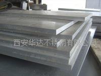 西安不鏽鋼中厚板/西安不鏽鋼特厚板