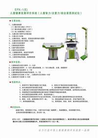 儿童生长发育测试仪 EPX-1