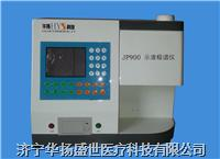乳品铅铬检测仪 JP900(一体机)