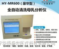 华扬一体机母乳分析仪