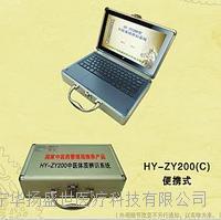 中医体质辨识仪之便携式HY-ZY200C中医体质辨识系统
