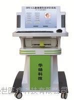 儿童智力测试仪 EPX-1(A)