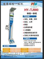 体检一体机 HY-TJ900