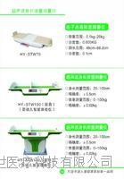 儿童体检系统 HY-ETZ300