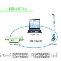 全功能儿童体检工作站 HY-ETZ300