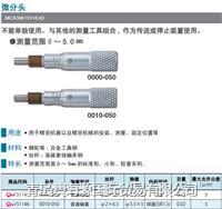 日本SK新泻精机0000-050微分头厂家价格 0000-050微分头