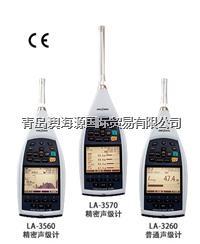 日本小野 LA-3560 精密声级计 LA-3560系列高性能型声级计