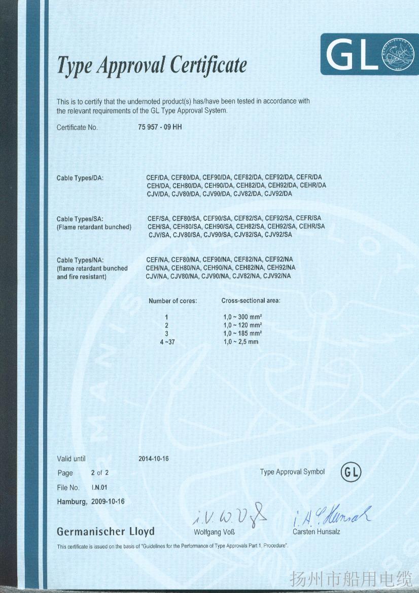 gl证书5