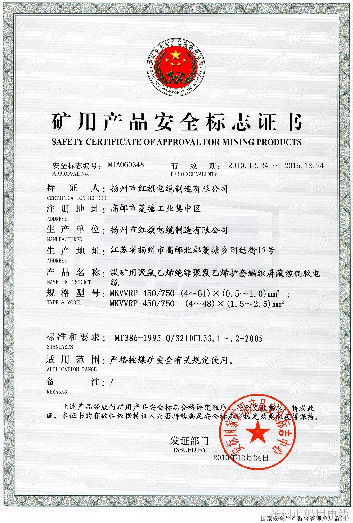 安标证12