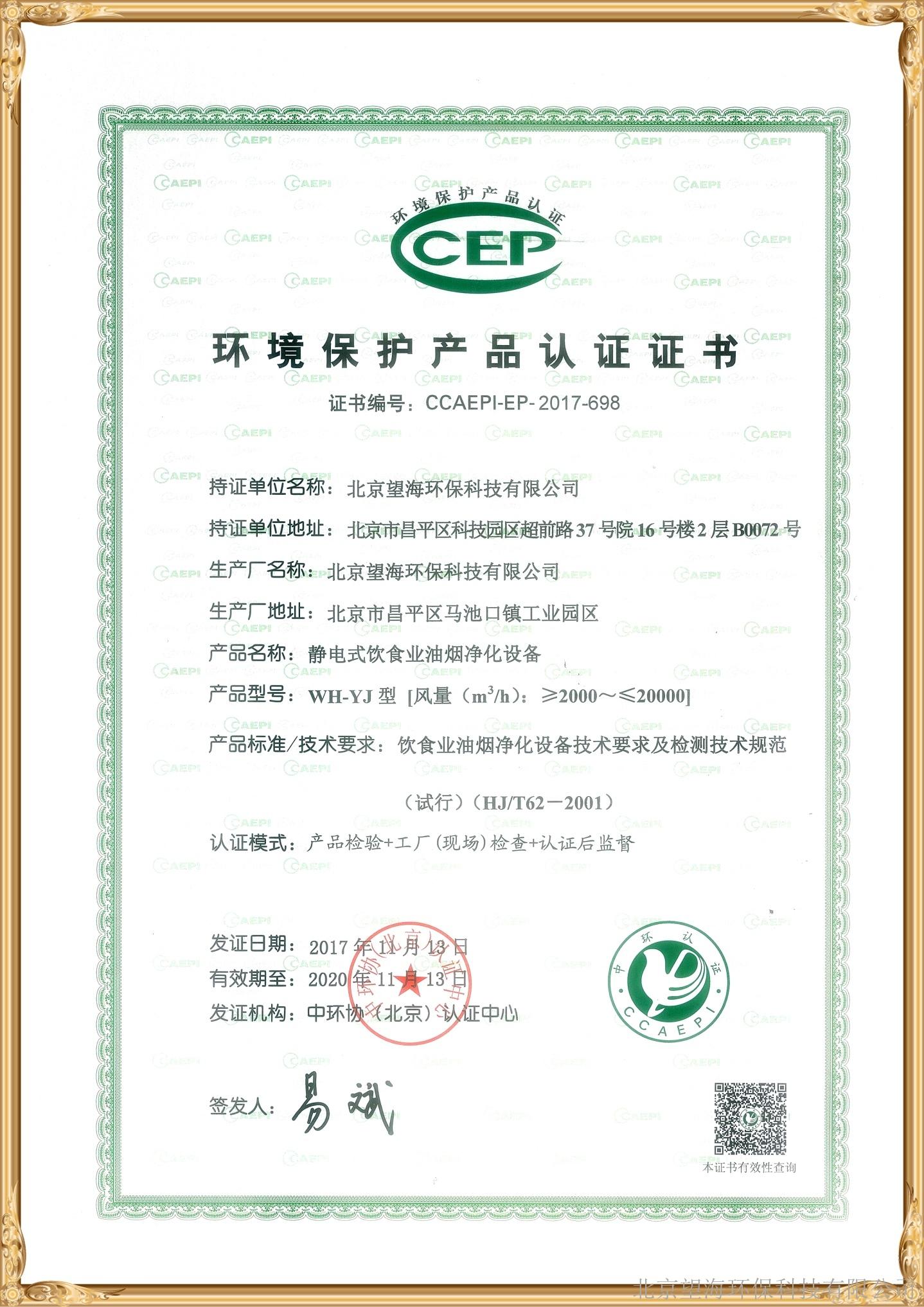 千赢官网(www.qy186.com)环保产品认证