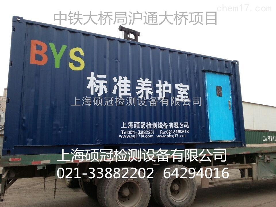 移动箱体标准养护室
