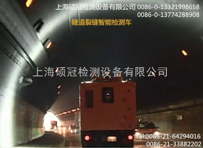 隧道病害快速智能检测系统
