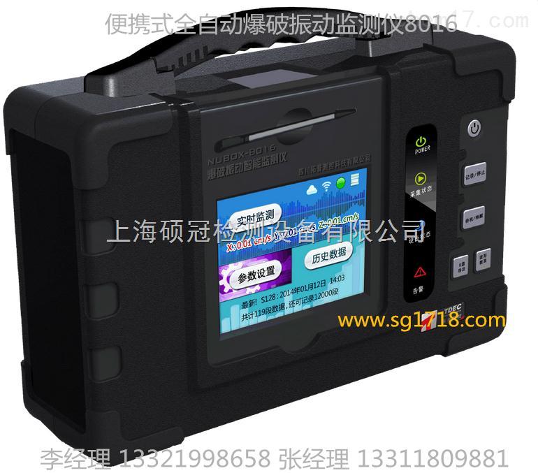 BOX-8016全自动爆破振动智能监测仪