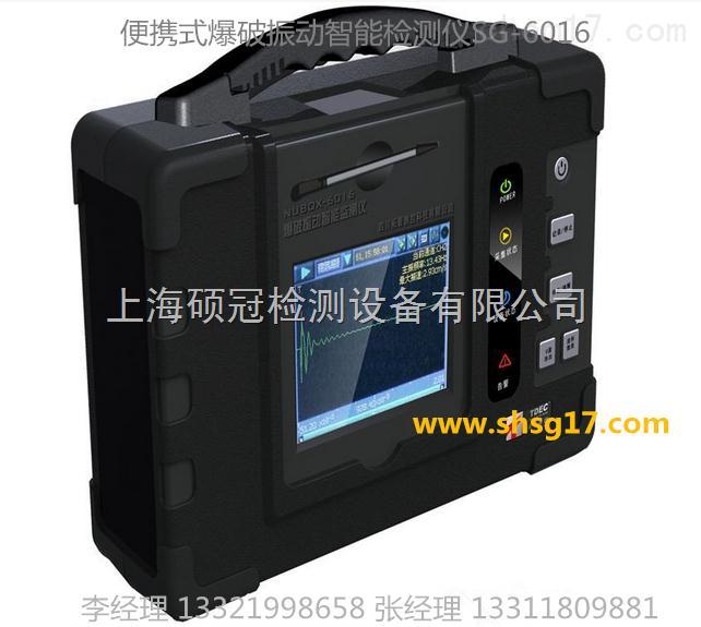 BOX-6016便携式爆破振动监测动态分析仪