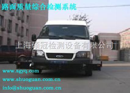 路面质量综合检测系统