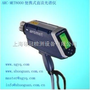 ARC-MET8000便携式直读光谱仪