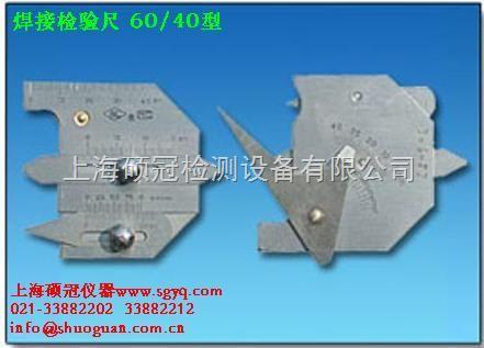 60/40型焊接检验尺