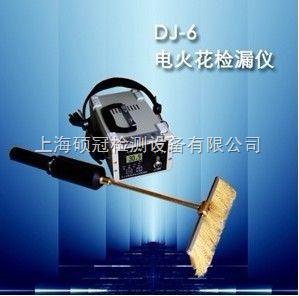 DJ-6B电火花检漏仪,防腐层电火花检测仪