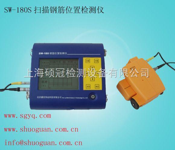 GTJ钢筋位置检测仪