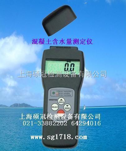 SG7825便携式混凝土含水量测试仪