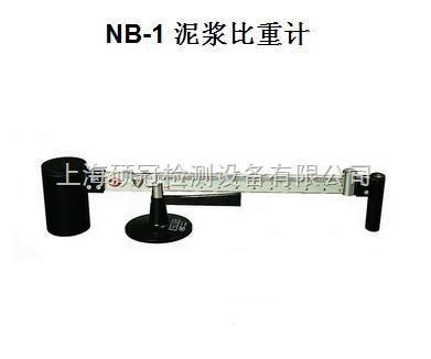 NB-1泥浆比重计